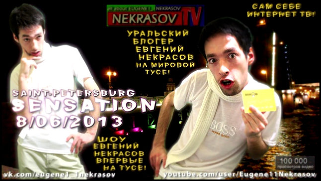 Екатеринбург шоу trailer NEKRASOV TV на SENSATION Source of light 2013 8.06.13 Санкт-Петербург