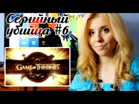 Игра престолов обзор / Game of Thrones review